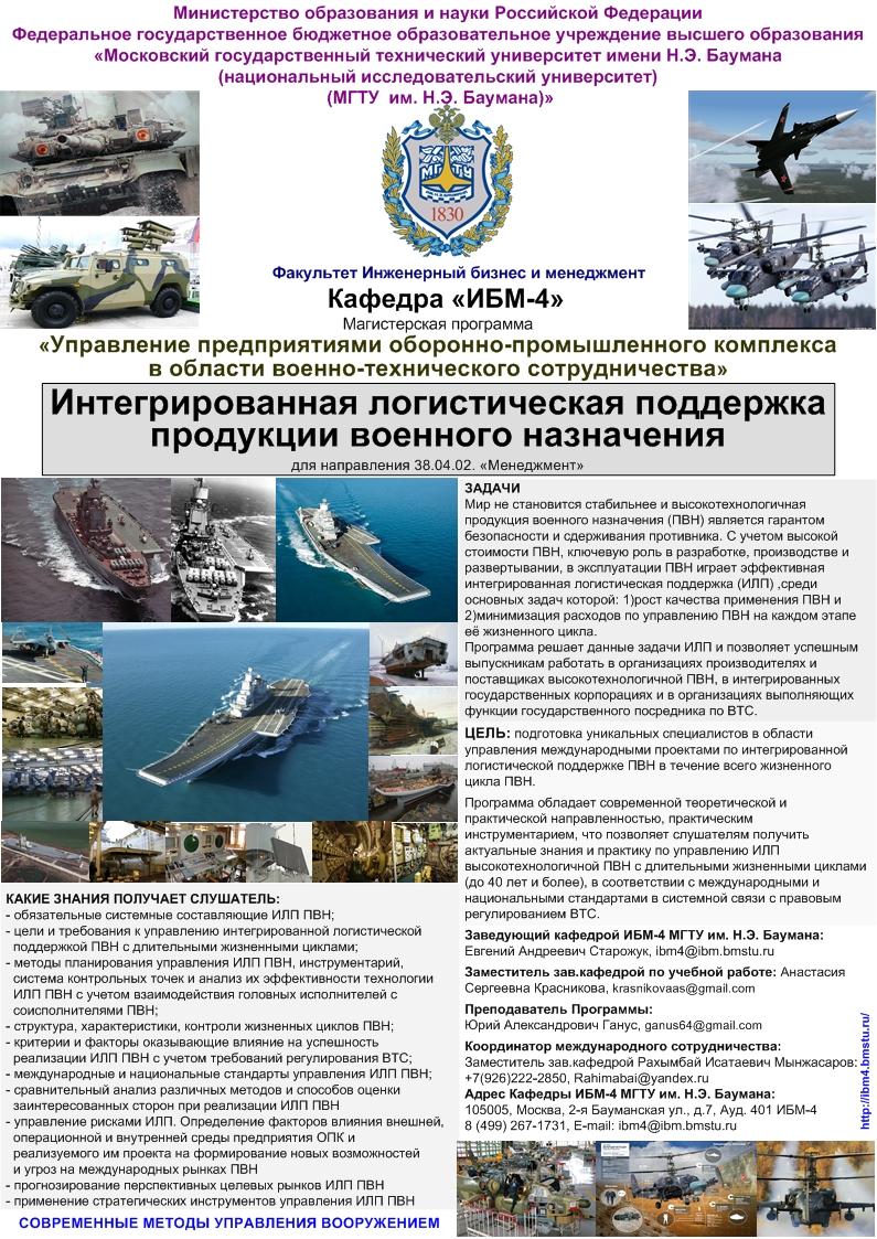 РекламаПродвижениеУправление проектами ИЛП ГанусЮА н