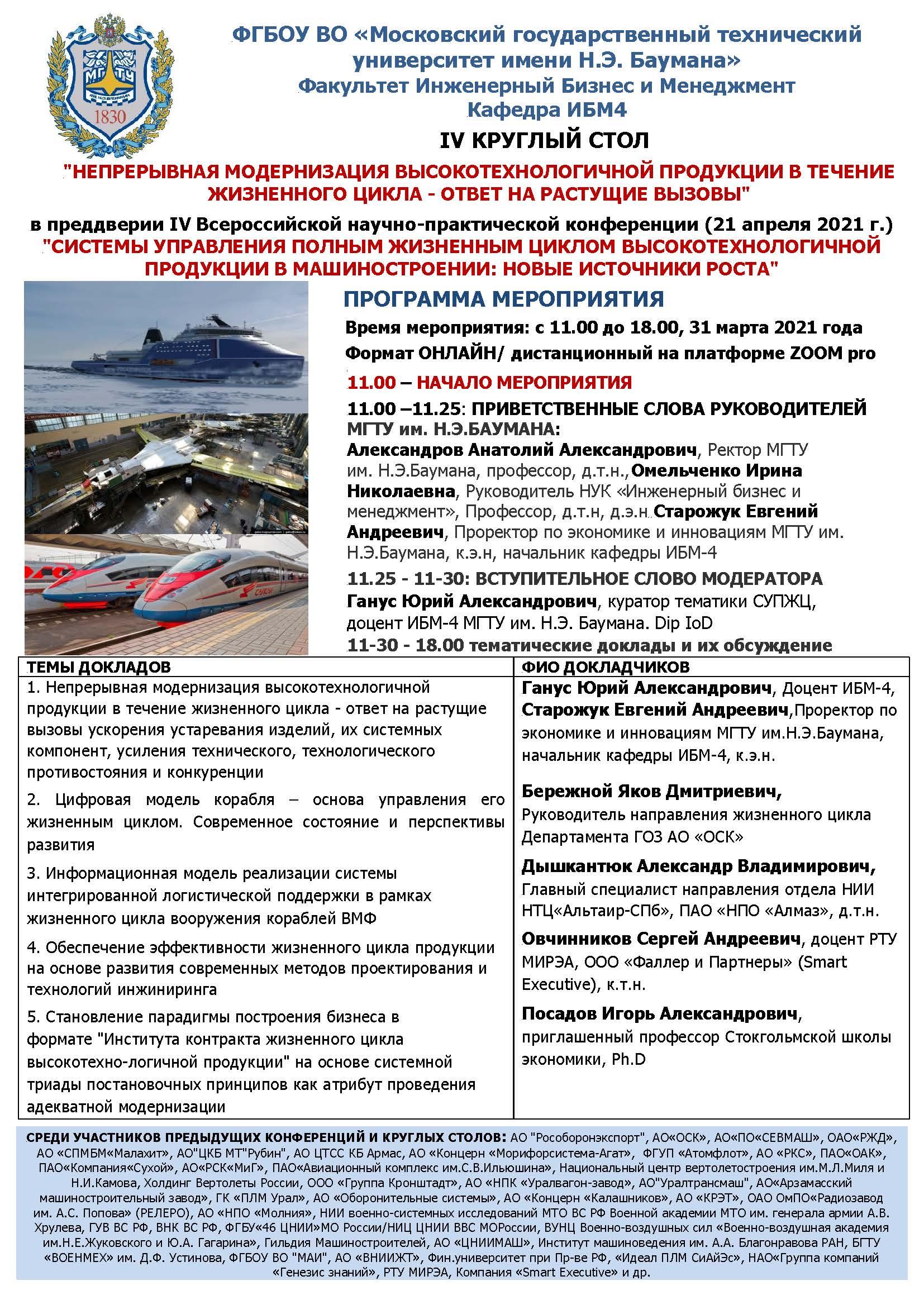 ГанусЮА ПРОГРАММА МГТУ КруглыйСтол СУПЖЦ 310321 Страница New2